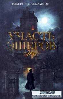Роберт Рик Маккаммон - Собрание сочинений (25 книг) (1978-2016)
