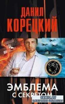 Корецкий Данил - Собрание сочинений (1984-2016)