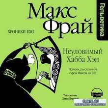 Неуловимый Хабба Хэн (Аудиокнига) читает Д. Веровой, М. Захарьина