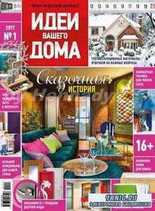 Идеи вашего дома №1 (214) (январь /  2017) Россия