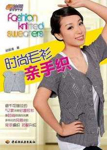 Fashion knitted sweaters №1  2011