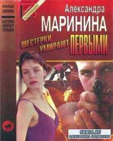 Маринина А. - Шестёрки умирают первыми (1997)