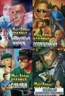 Макс Аллан Коллинз - Собрание сочинений (15 книг) (1993-2009)