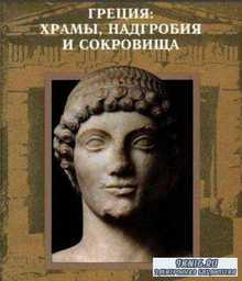 Энциклопедия «Исчезнувшие цивилизации» (15 книг) (1996-1998)