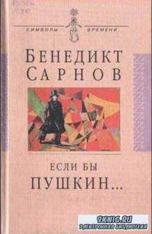 Символы времени (57 книг) (1997-2014)