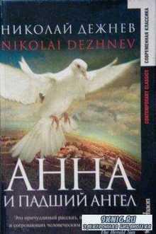 Современная классика (43 книги) (1993-2009)