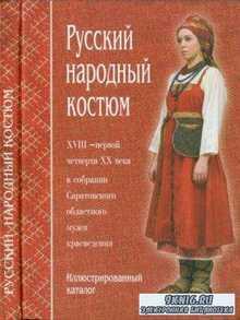 Людмила Маковцева - Русский народный костюм XVIII — первой четверти XX века ...