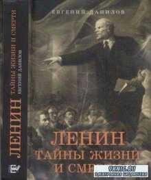 Данилов Е. - Ленин: тайны жизни и смерти (2007)