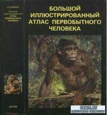 Ян Елинек - Большой иллюстрированный атлас первобытного человека (1982)