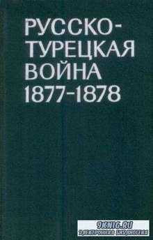 Ростунов И.И. - Русско-турецкая война 1877-1878 гг. (1977)