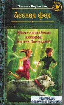 Шляпа волшебника (15 книг) (2013-2017)