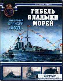 Владимир Кофман - Гибель владыки морей. Линейный крейсер «Худ» (2009)