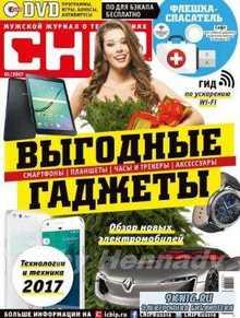 Chip №1  (январь /  2017) Россия
