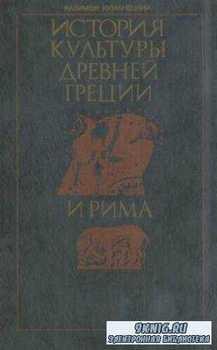 Куманецкий К. - История культуры Древней Греции и Рима (1990)