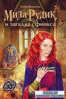 Алека Вольских - Мила Рудик (6 книг) (2008-2013)