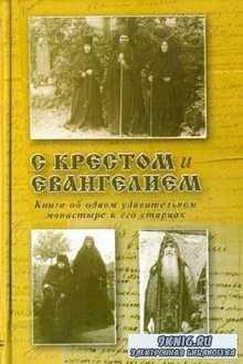 Коллектив - С Крестом и Евангелием. Книга об одном удивительном монастыре и его старцах