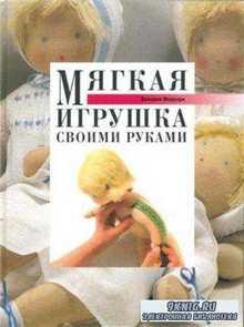 Валерия Феррари - Мягкая игрушка своими руками (2002)