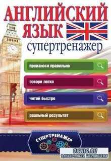В.А. Державина - Английский язык. Супертренажер