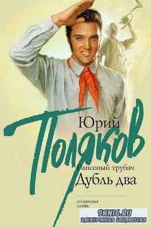 Поляков Юрий - Гипсовый трубач. Дубль два (Аудиокнига)