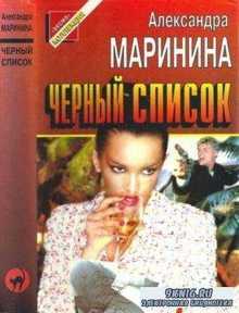 Маринина А. - Чёрный список (1997)