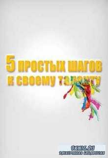 Константин Шереметьев - 5 простых шагов к своему таланту