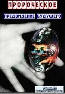 Вадим Емельянов - Пророческое предвидение будущего