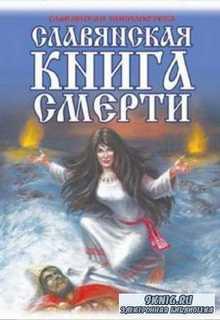 Велемудр - Славянская книга смерти