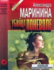 Маринина А.; Дашкова П. - Убийца поневоле. Кровь нерожденных (1997)