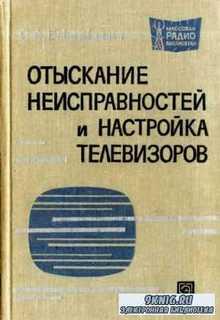 Самуил Ельяшкевич - Отыскание неисправностей и настройка телевизоров
