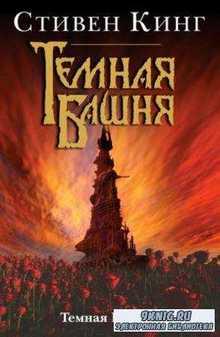 Стивен Кинг, Бентли Литтл, Йон Линдквист, Питер Страуб - Темная башня (39 книг) (2012-2016)