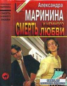 Маринина А. - Смерть и немного любви (1997)