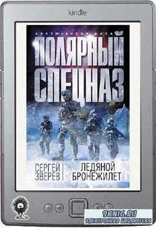 Зверев Сергей - Ледяной бронежилет