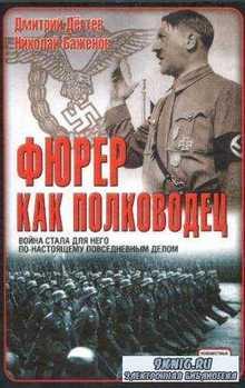 Дмитрий Дегтев, Николай Баженов - Фюрер как полководец (2011)