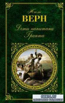 Зарубежная классика (107 книг) (1998-2016)