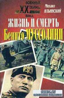 Михаил Ильинский - Жизнь и смерть Бенито Муссолини (2000)
