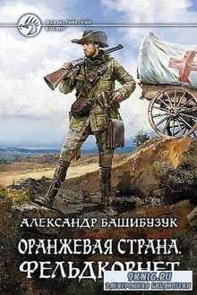 Башибузук Александр - Фельдкорнет (Аудиокнига)
