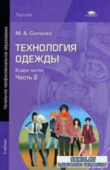 Силаева М.А. - Технология одежды. В 2-х частях (2012)