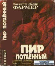 Фармер Ф. - Пир потаённый (1993)