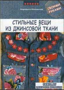 Макиавелли М. - Стильные вещи из джинсовой ткани своими руками (2004)