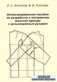 Е.С.Антипина, В.В. Киселева - Иллюстрированное пособие по разработке и пост ...