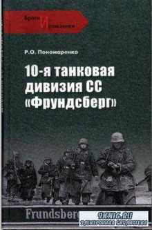 Роман Пономаренко - 10-я танковая дивизия СС «Фрундсберг» (2009)