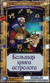 Всемирная энциклопедия тайных искусств (9 книг) (2013-2015)