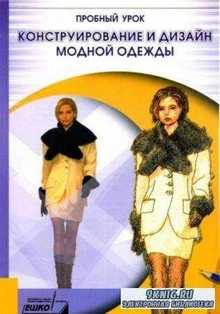 Конструирование и дизайн модной одежды (24 урока) (2002)