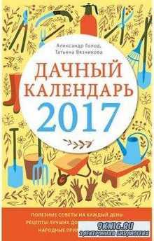 Александр Голод, Татьяна Вязникова - Дачный календарь 2017 (2017)