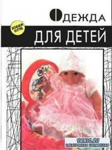 Софья Ханус - Одежда для детей (1993)