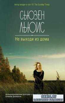 Сьюзен Льюис - Собрание сочинений (14 книг) (1996-2016)