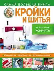 Анастасия Корфиати - Самая большая книга кройки и шитья от Анастасии Корфиа ...
