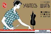 Семенова С. Н. - Учитесь шить. Основы кройки и шитья (1962)