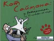 Саймон Тофилд - Кот Саймона. У ветеринара, или 33 прививки от скуки (2015)