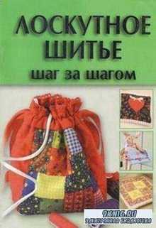 Наниашвили И. Н. - Лоскутное шитье. Шаг за шагом (2008)